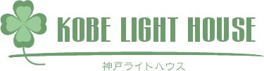 神戸ライトハウス