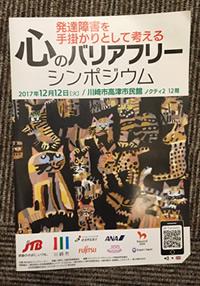 『心のバリアフリー シンポジウム』冊子(川崎市)